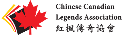 Chinese Canadian Legends Association 紅楓傳奇協
