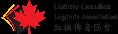 Chinese Canadian Legends Association 紅楓傳奇協
